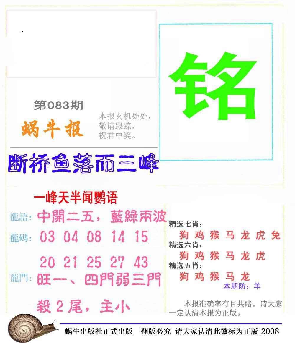 083期蜗牛彩报(正版)