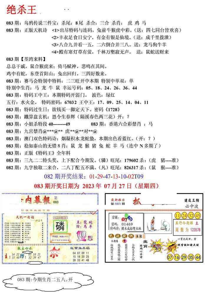 083期蓝天报(绝杀王)