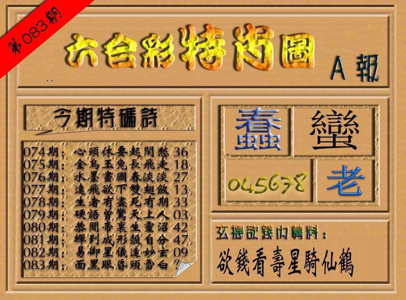 083期六合彩特肖图(A报)