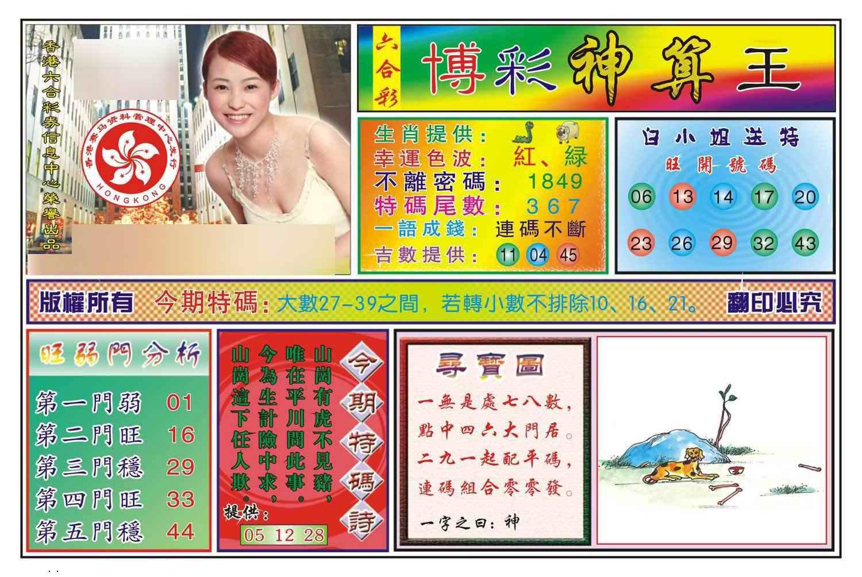 083期博彩神算王(新图)