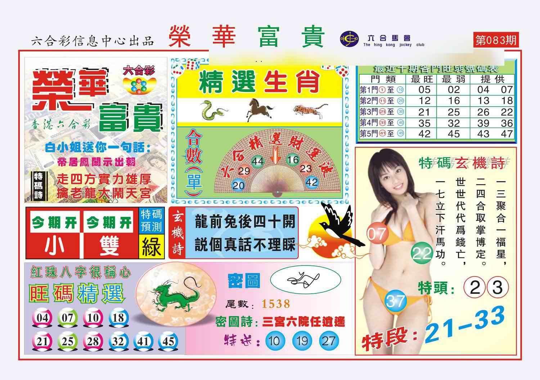 083期荣华富贵(新图)