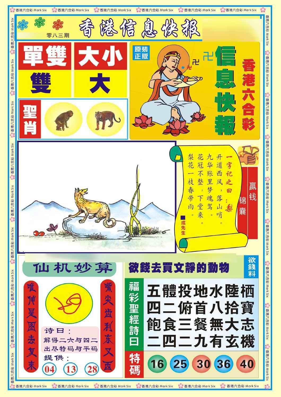 083期香港信息快报A(新)