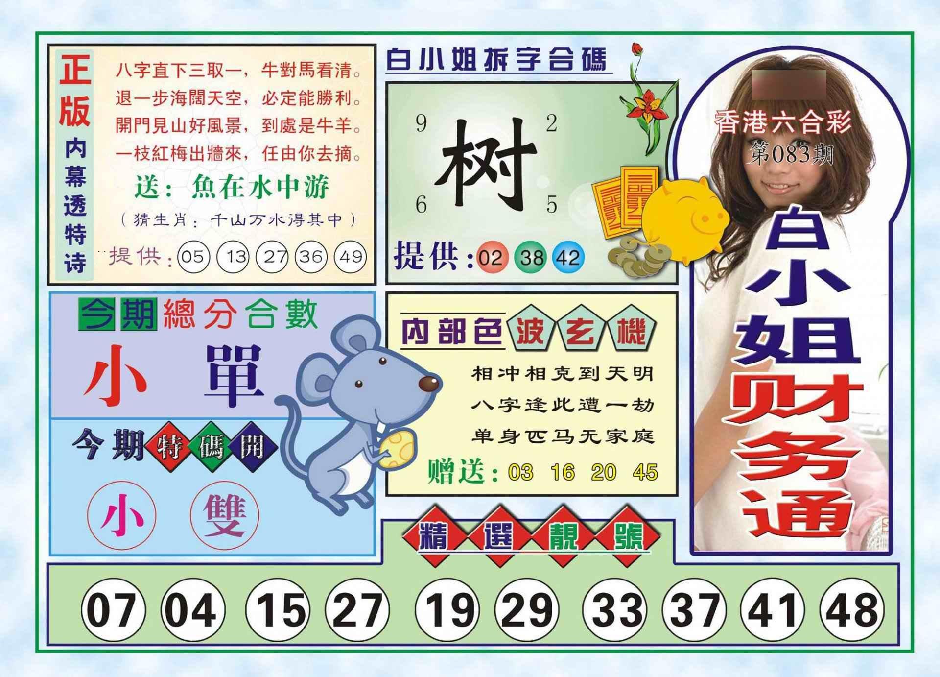 083期白小姐财务通(新图)