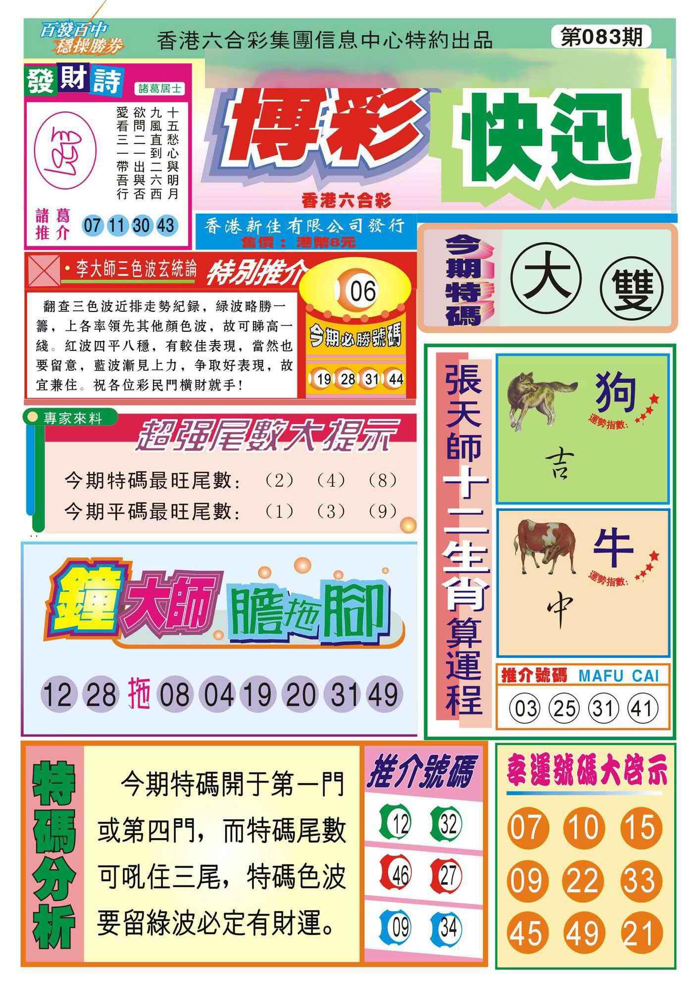 083期香港博彩快迅(新图)