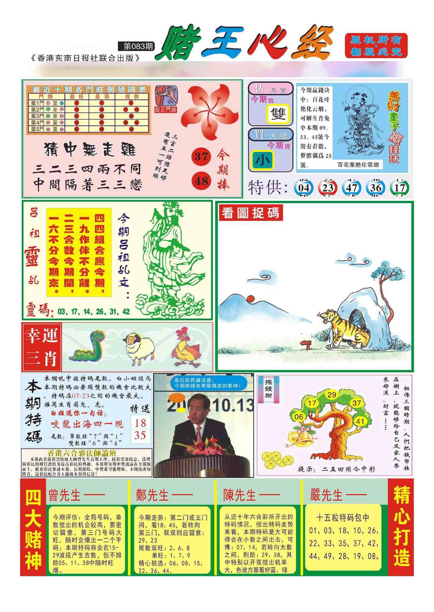 083期香港赌王心经(新图)