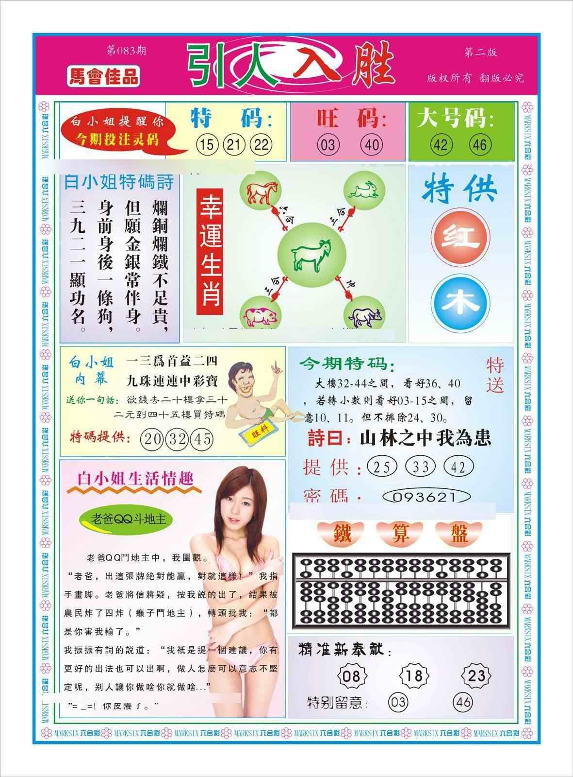 083期引人入胜B(新图)