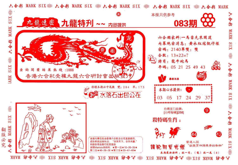 083期九龙特新刊