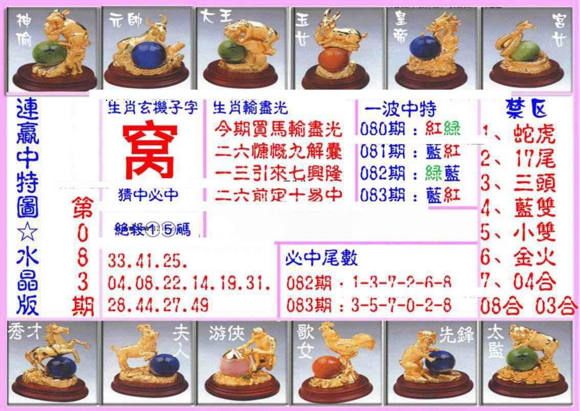 083期连赢中特图(水晶版)