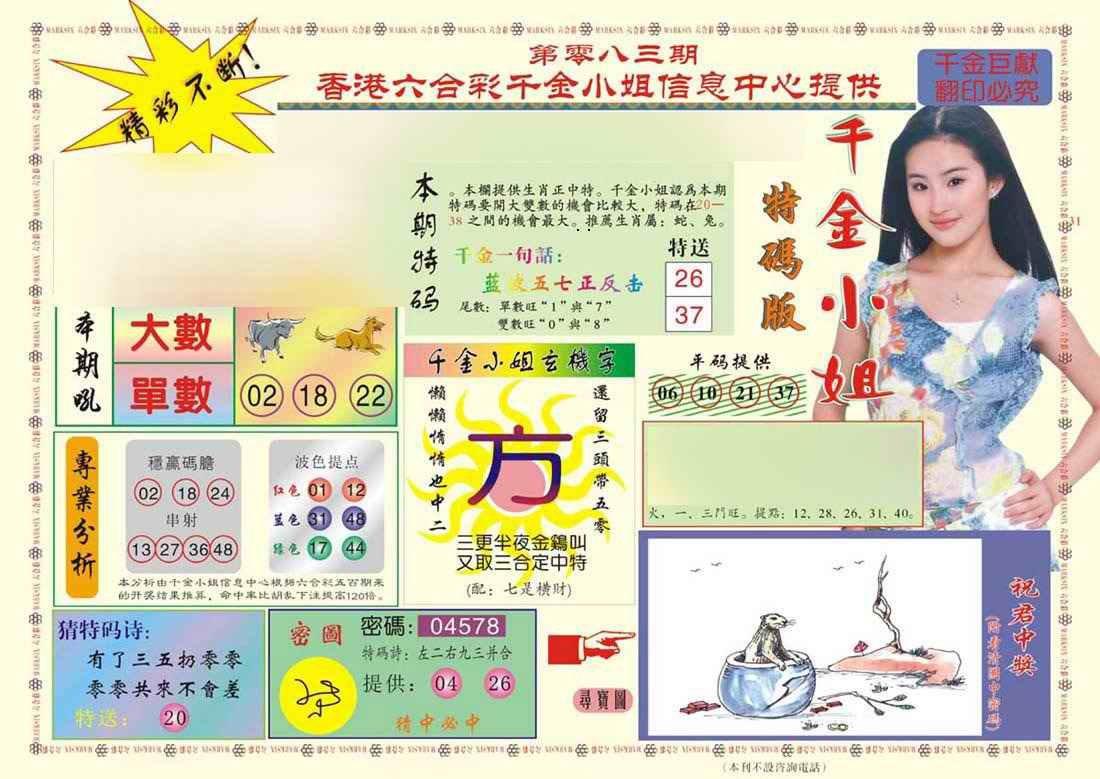 083期(新版)千金小姐A