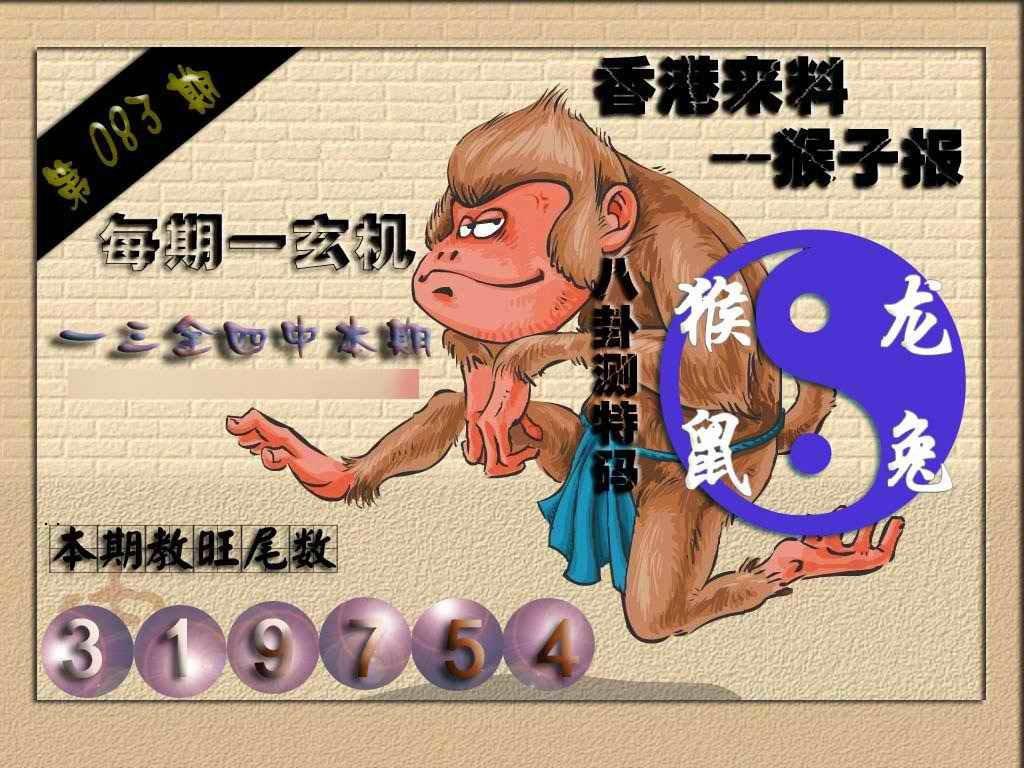 083期(香港来料)猴报