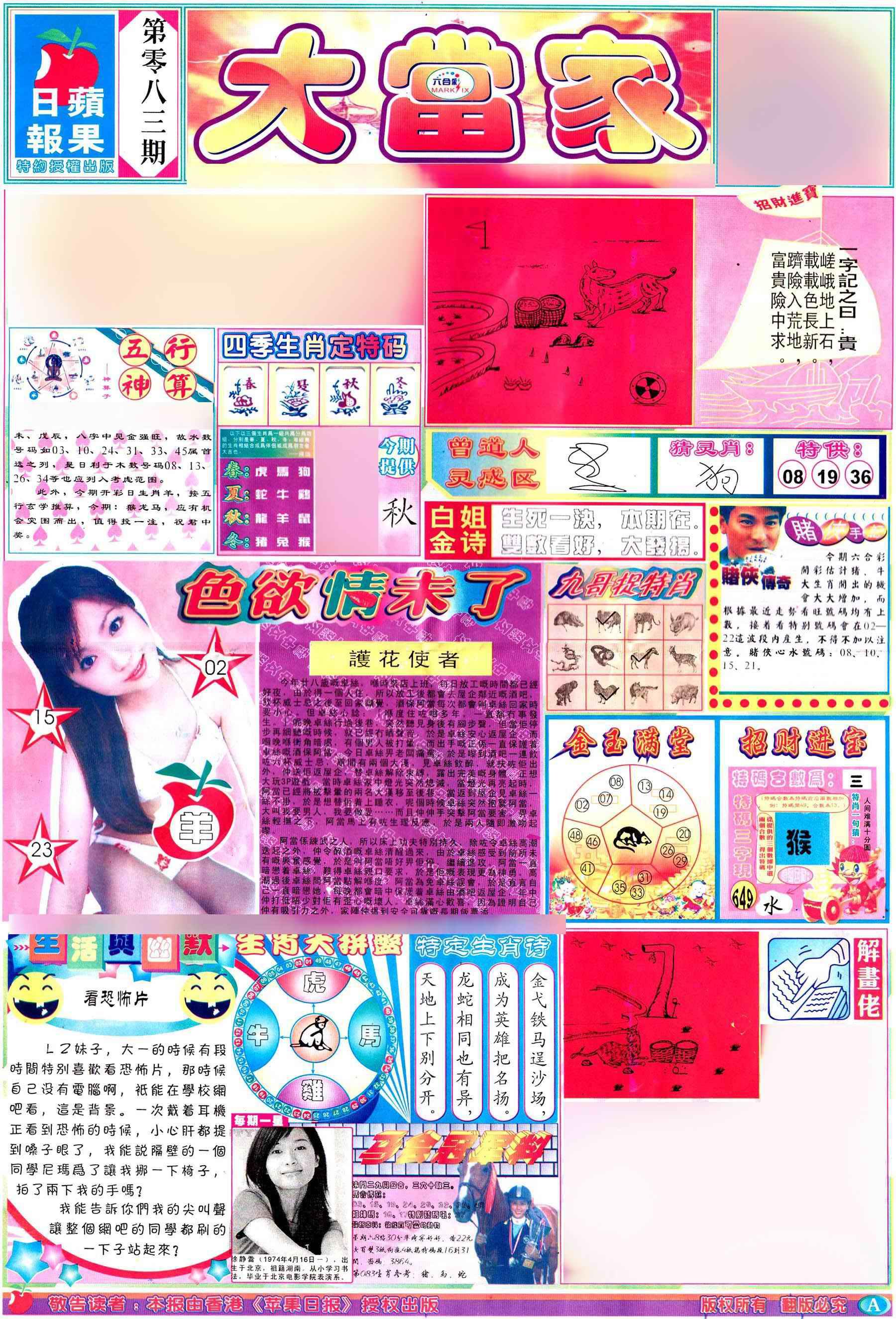 083期彩卷后庄A(保证香港版)