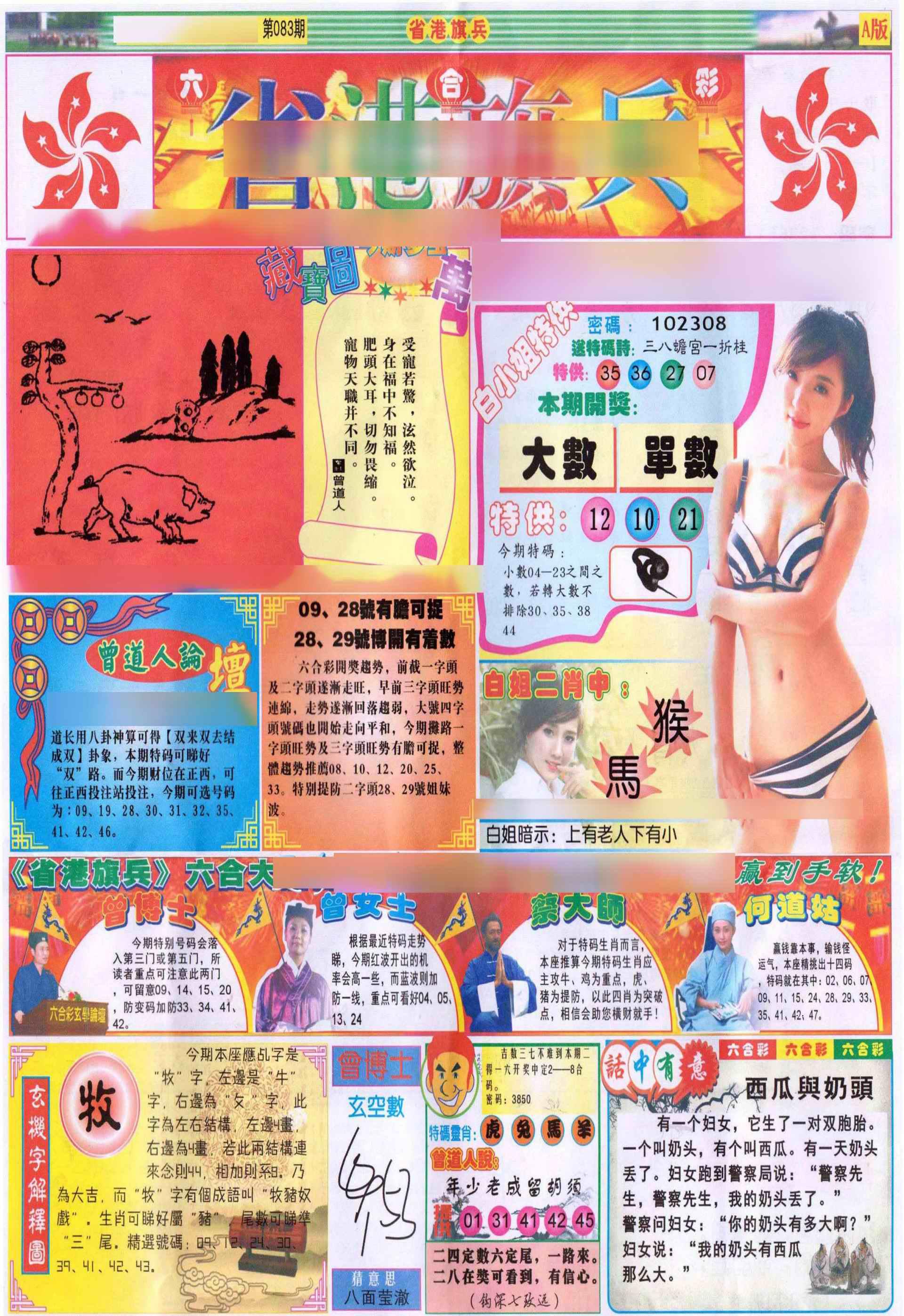 083期彩道A(保证香港版)