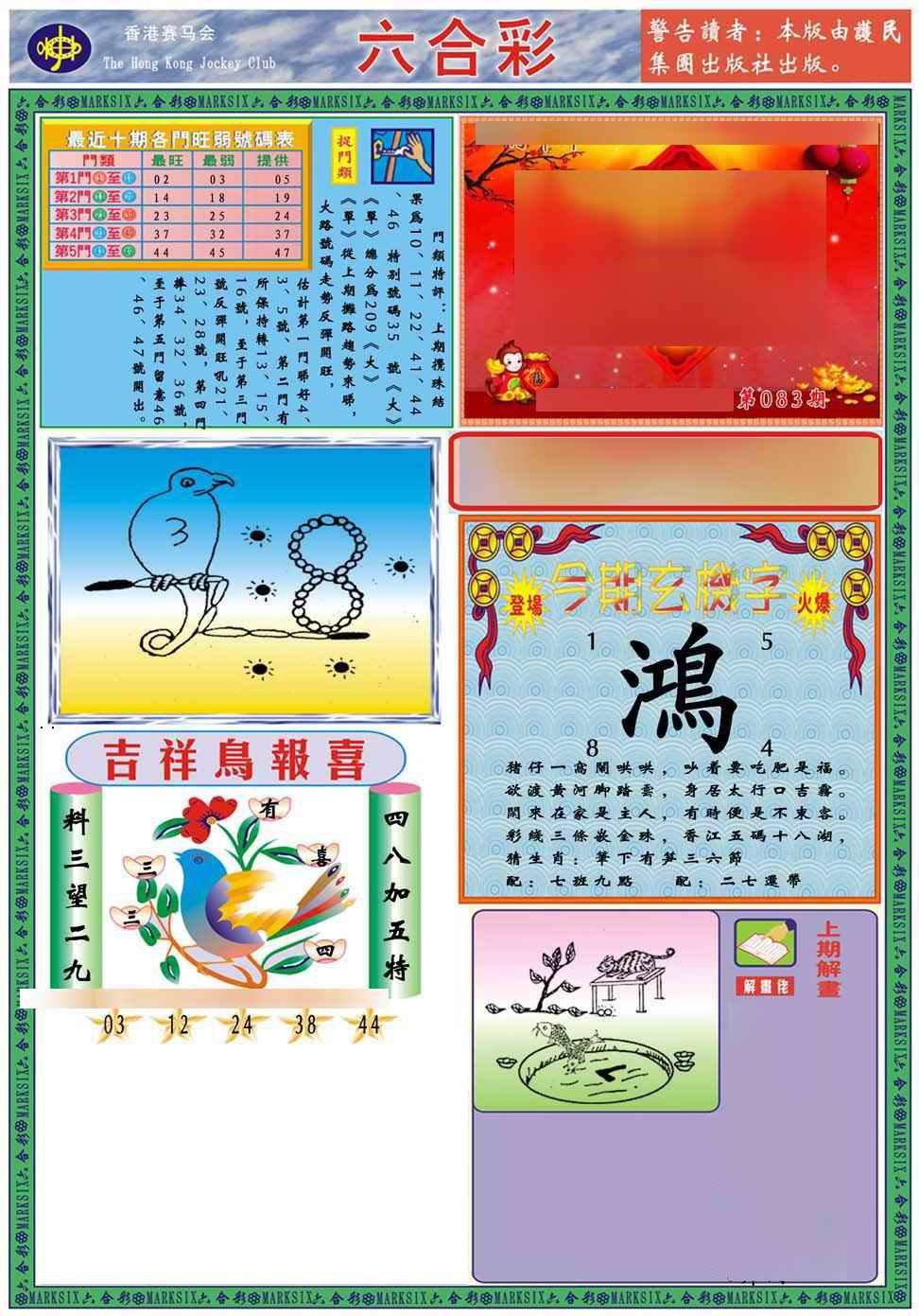 083期马经2011A(新图)