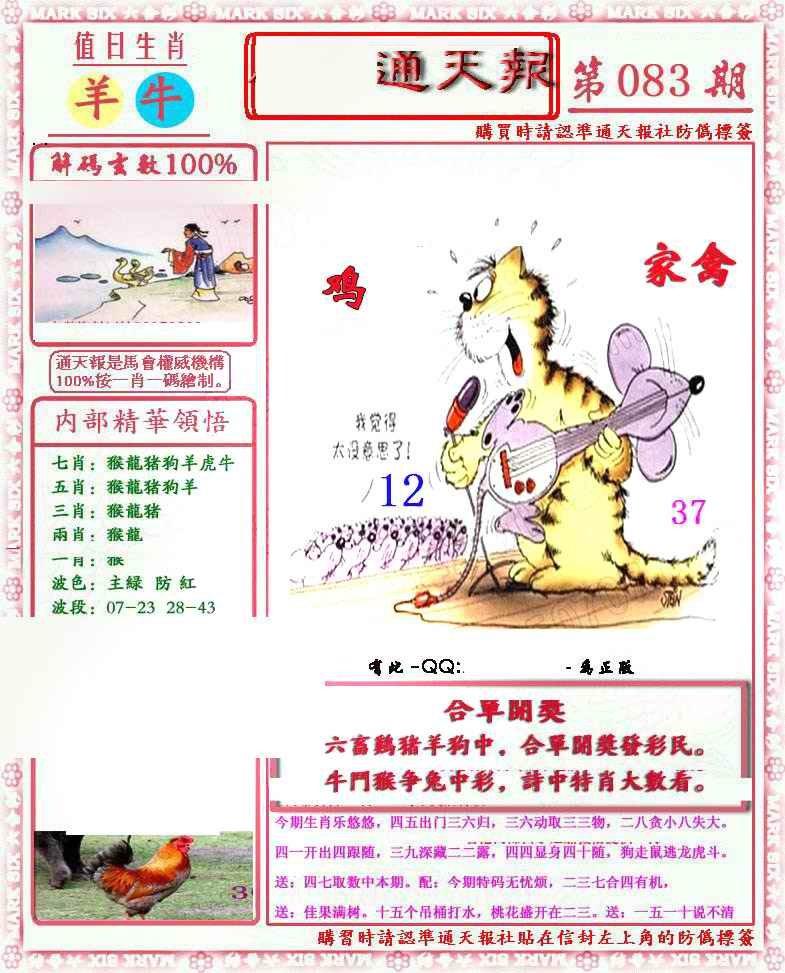 083期马经通天报(另版)