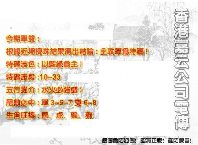 083期香港嘉云公司电传