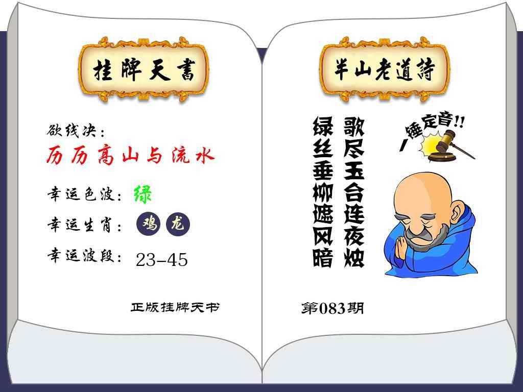 083期挂牌天书(新图)
