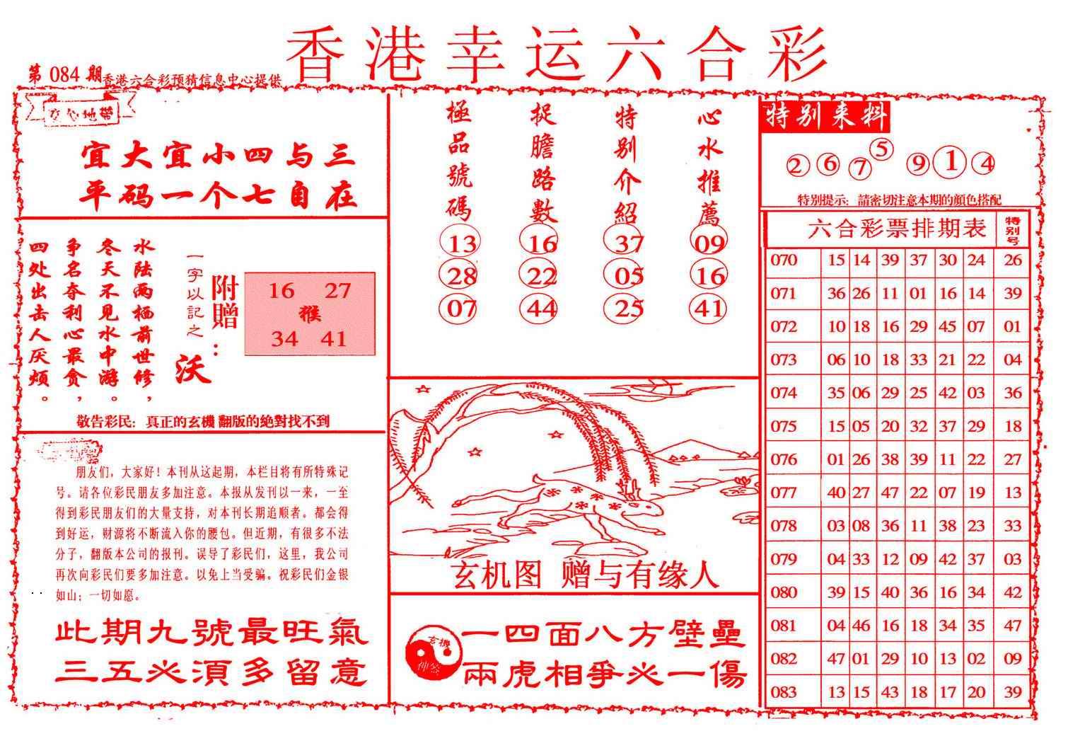 084期幸运六合彩(信封)