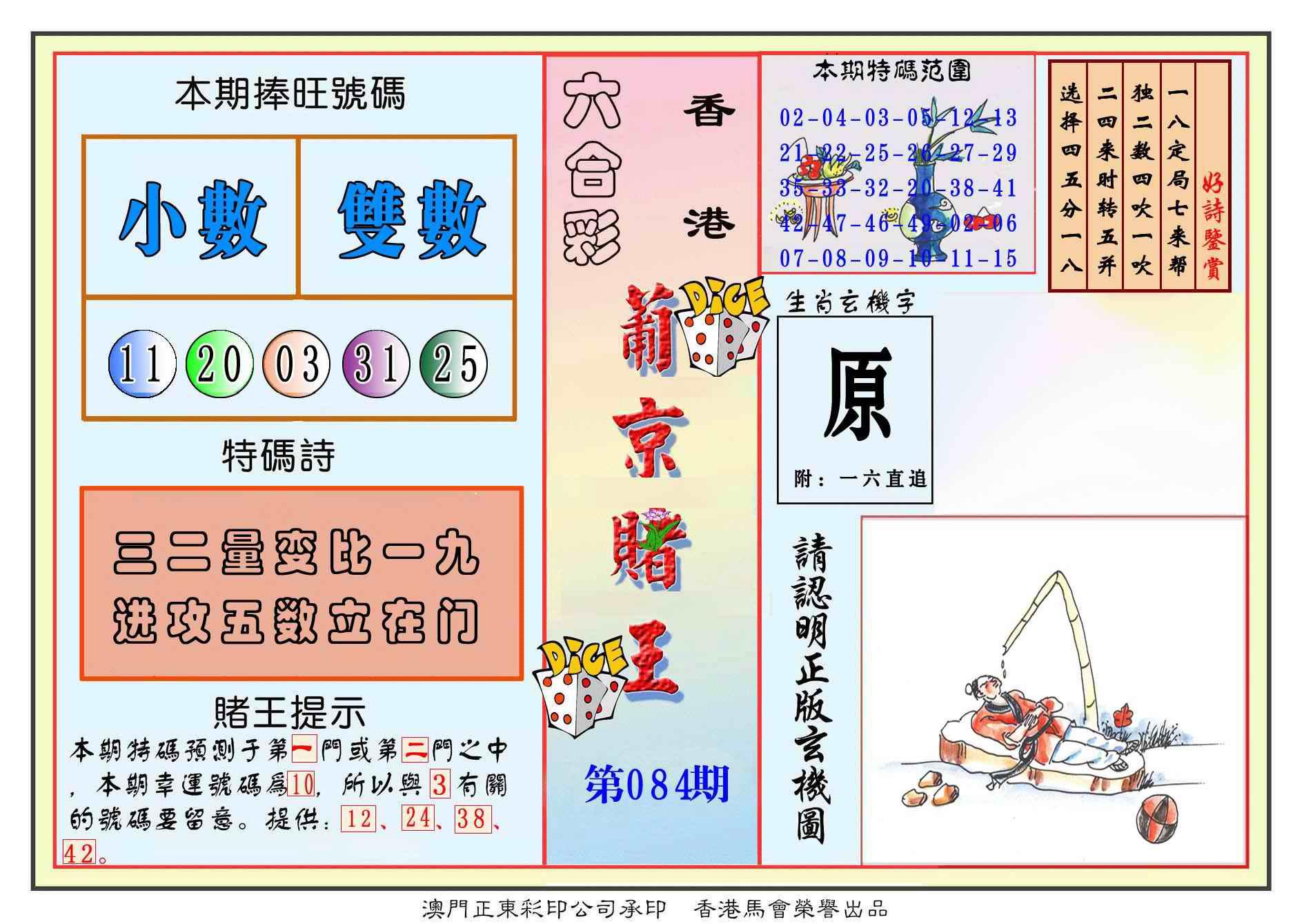 084期葡京赌王彩