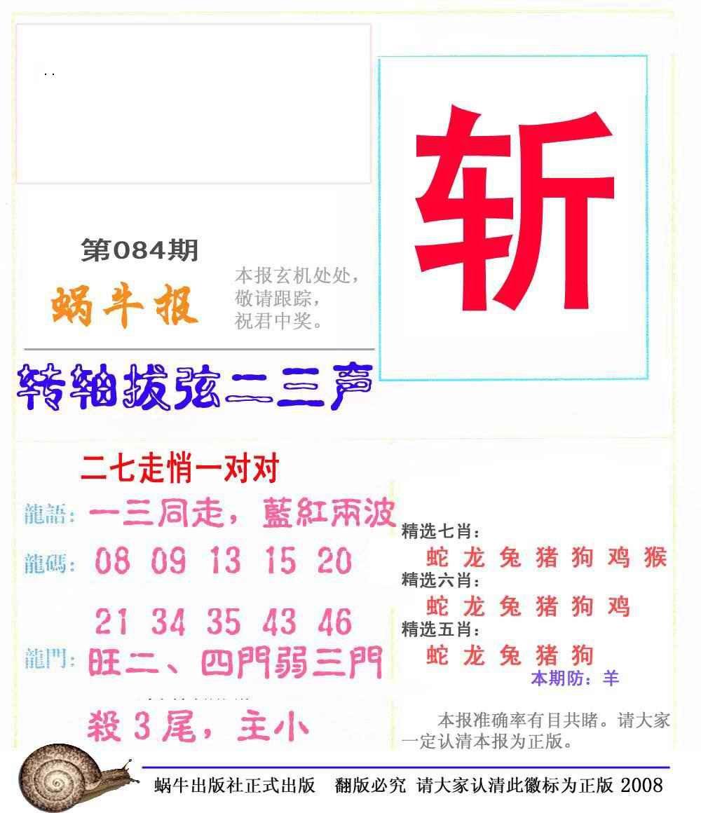 084期蜗牛彩报(正版)
