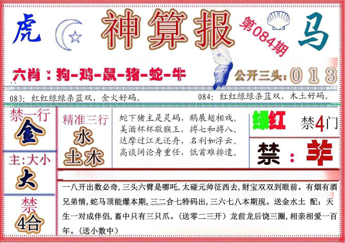 084期神算报(新版)
