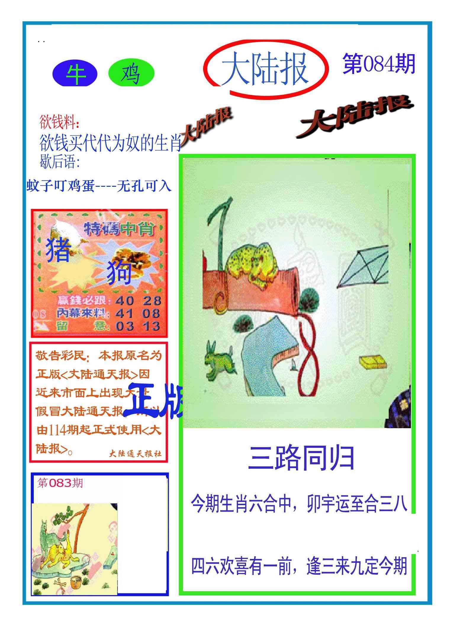 084期大陆报(新图)