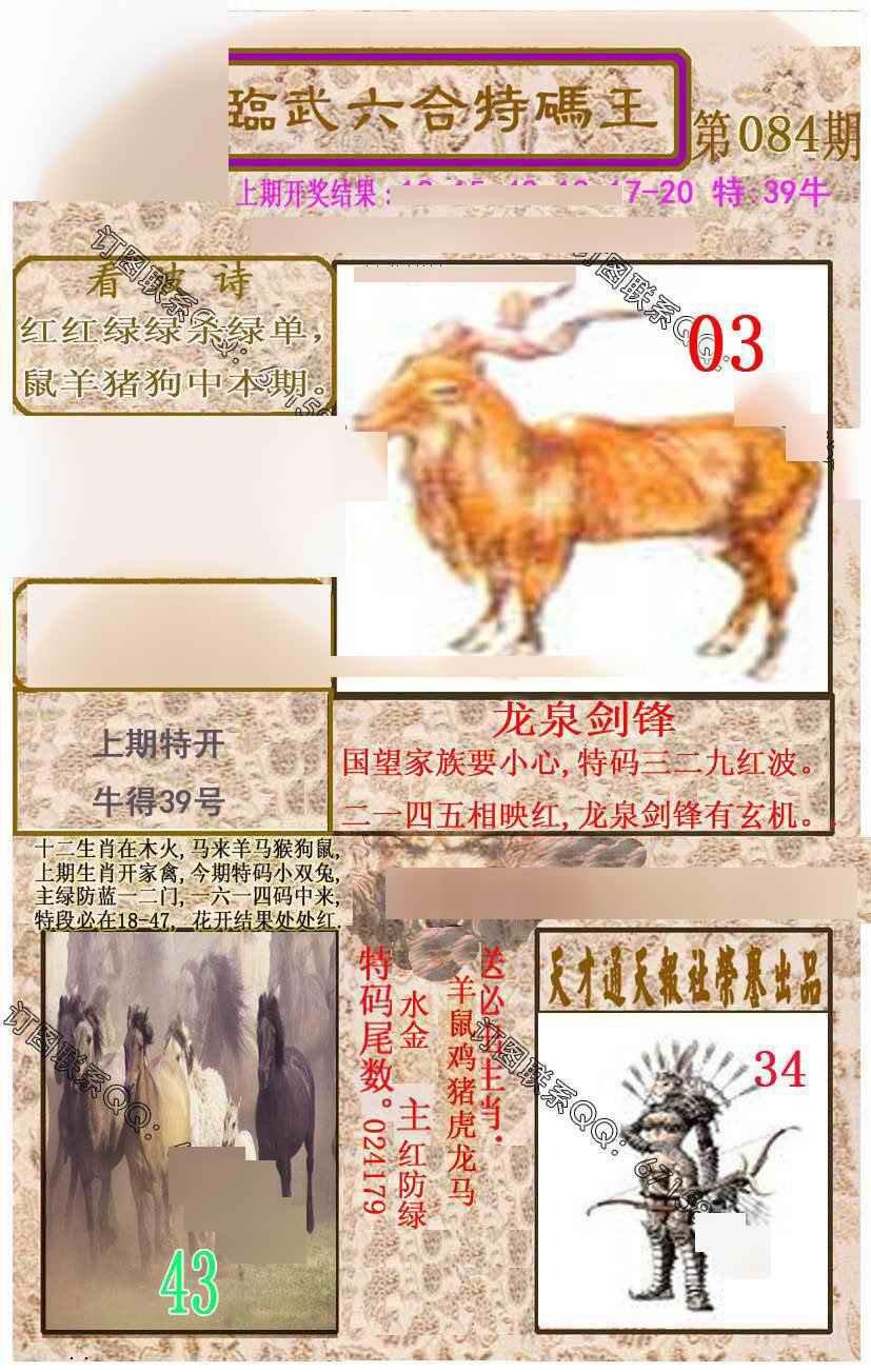 084期临武六合特码王