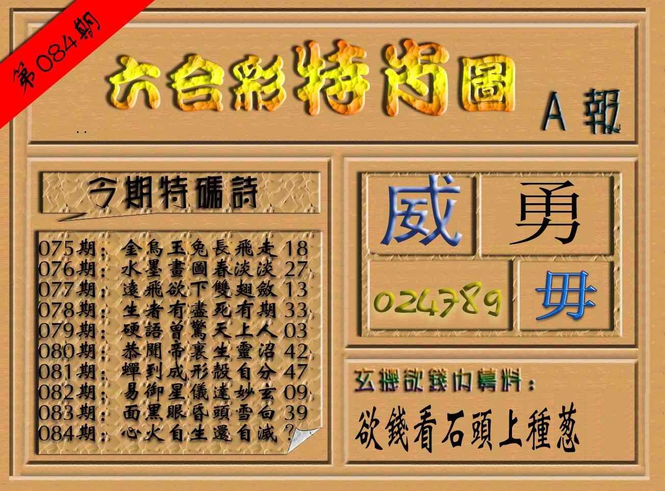 084期六合彩特肖图(A报)