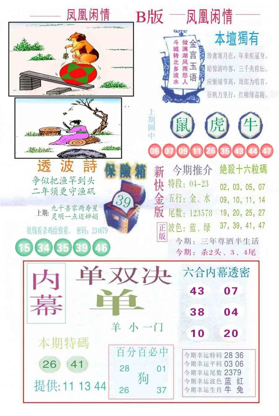 084期凤凰闲情C