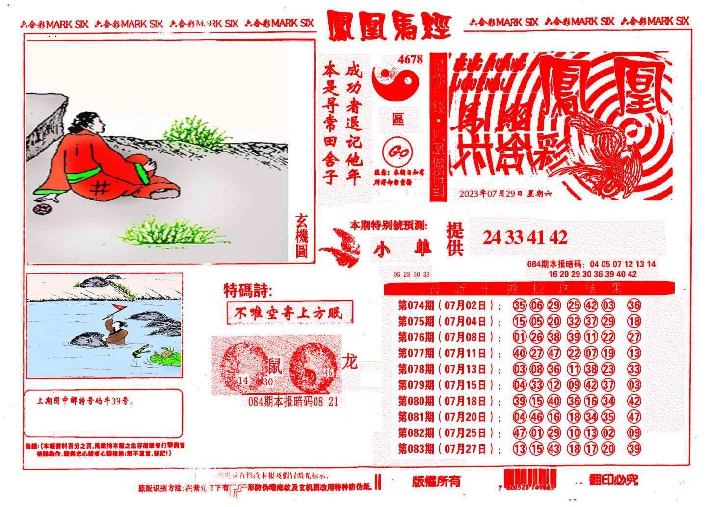 084期凤凰马经(信封)
