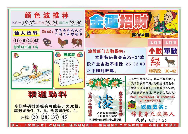 084期金运招财(新图)