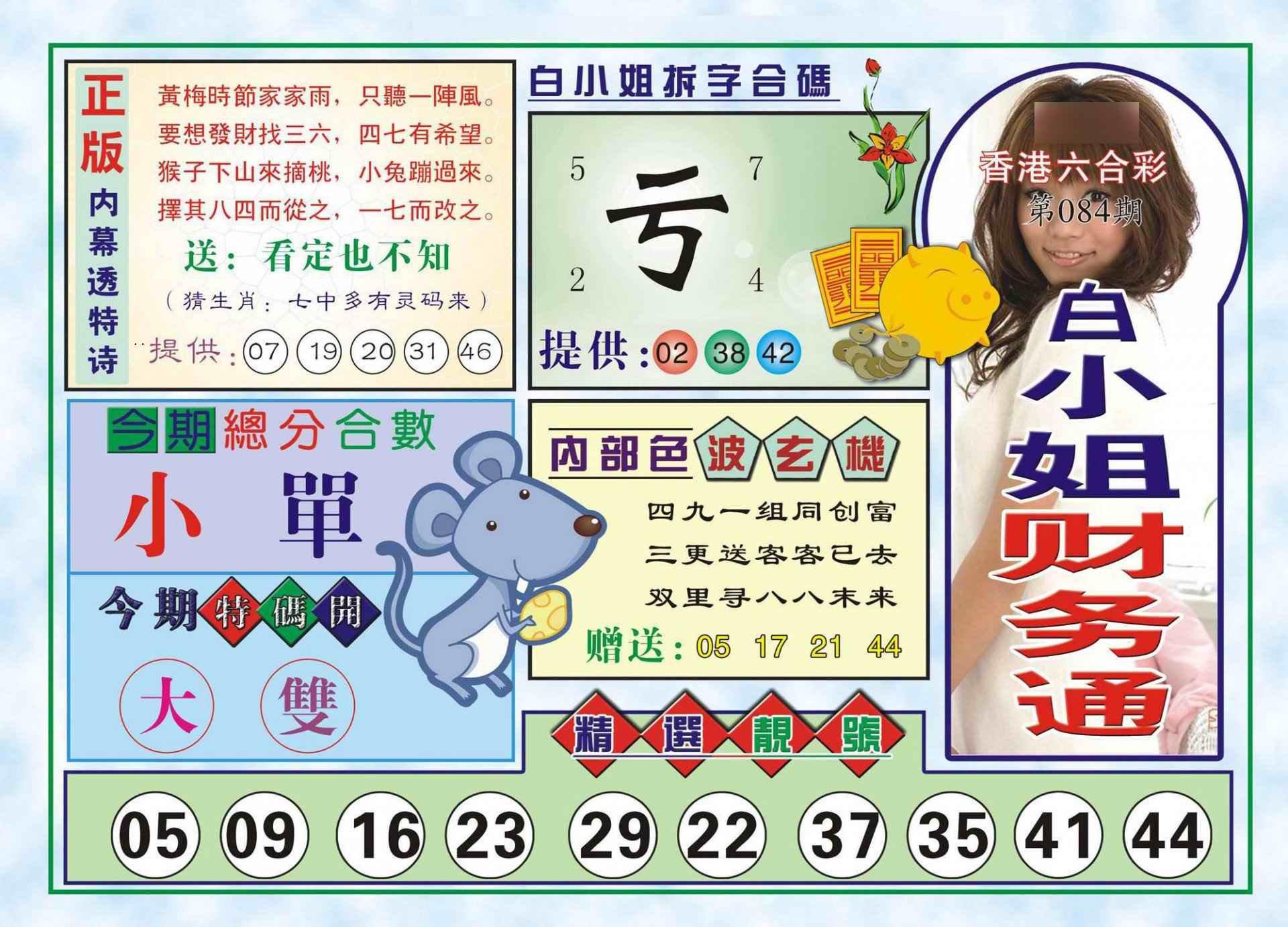084期白小姐财务通(新图)