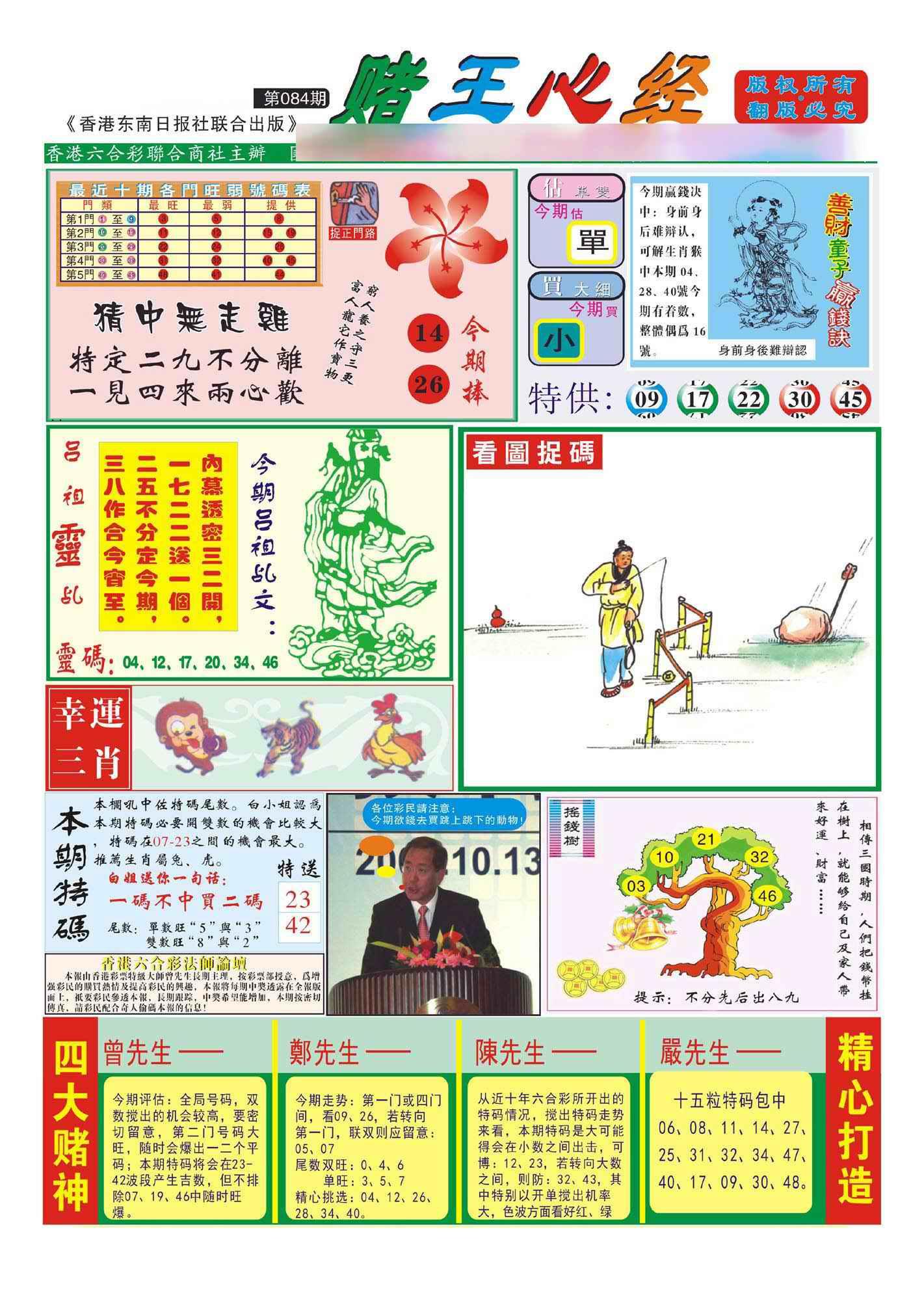 084期香港赌王心经(新图)