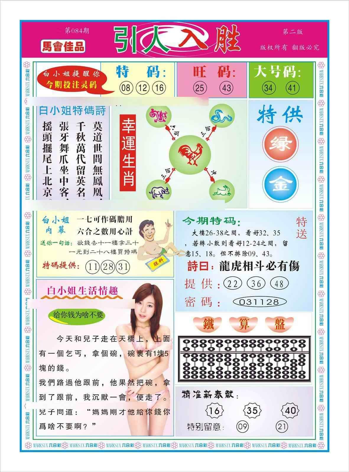 084期引人入胜B(新图)