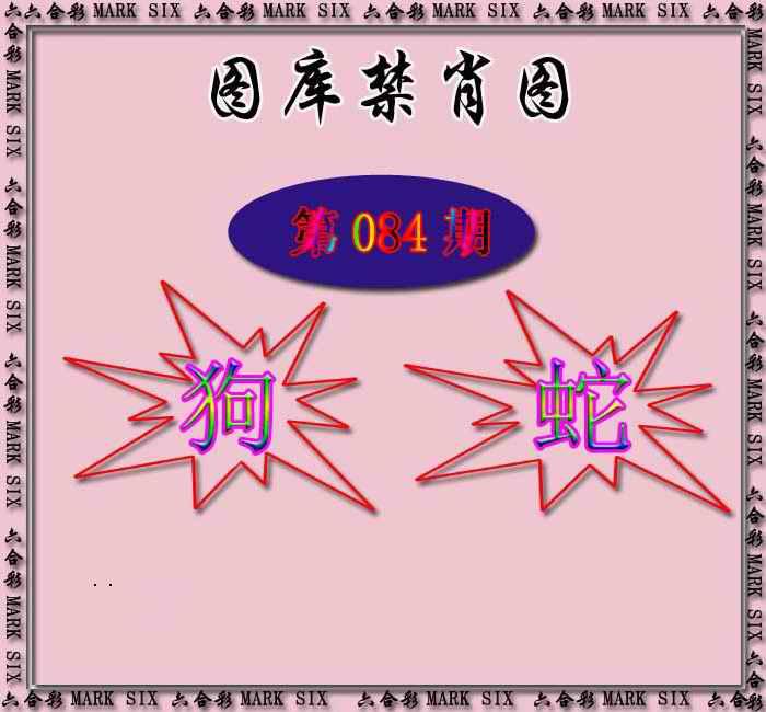 084期红姐统一禁肖图