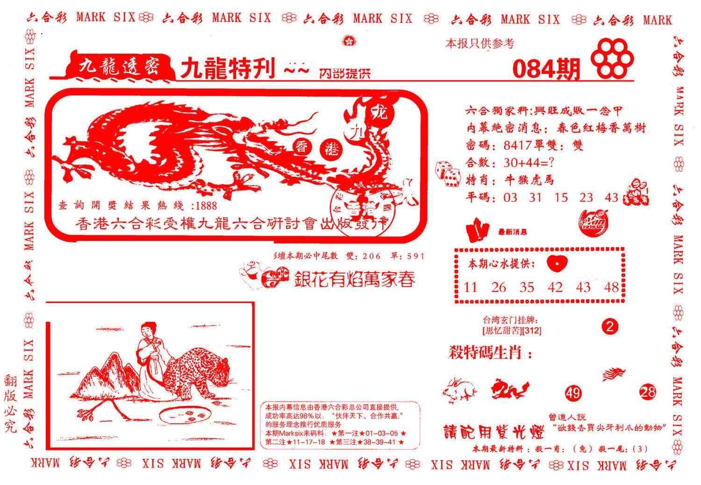 084期九龙特新刊