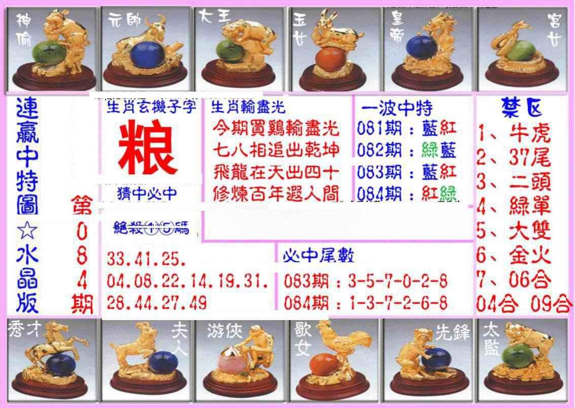 084期连赢中特图(水晶版)