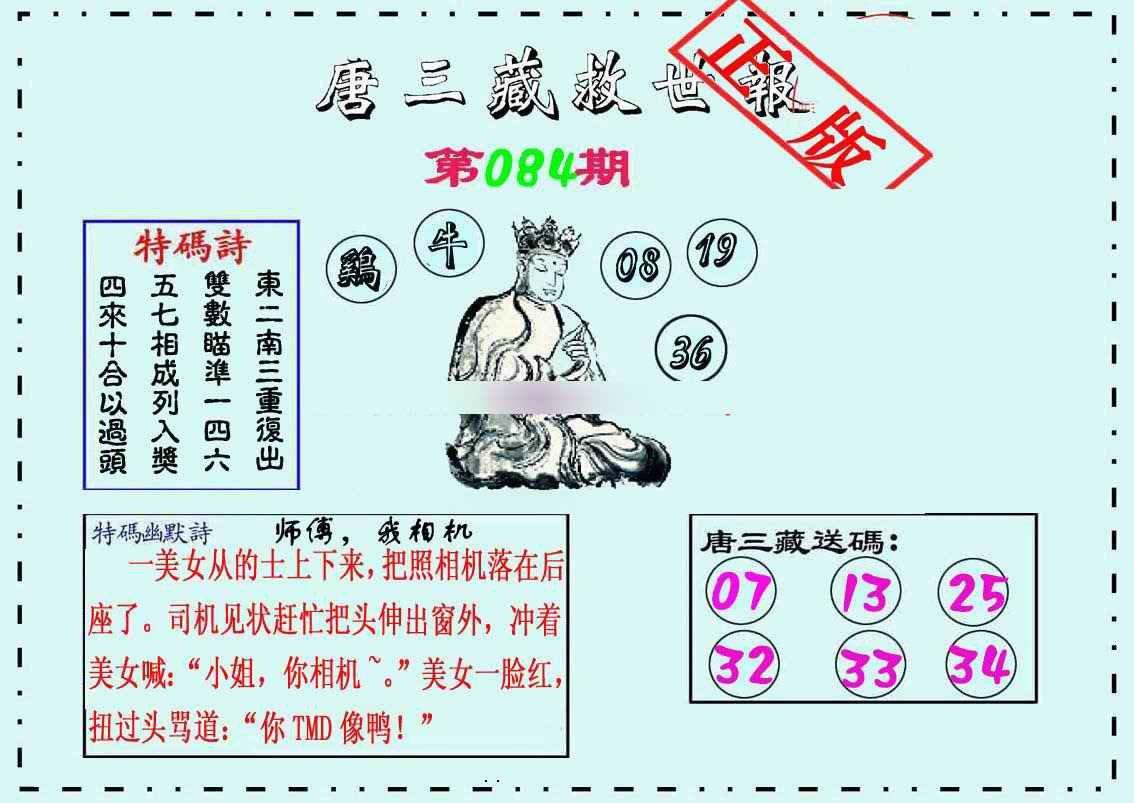 084期唐三藏救世报