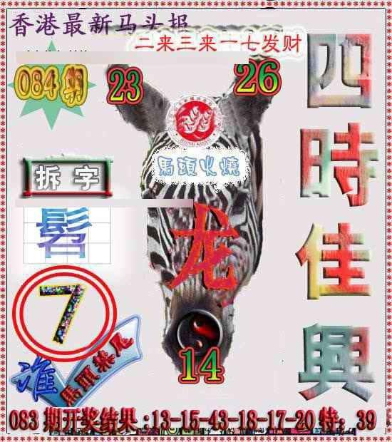 084期香港马头报