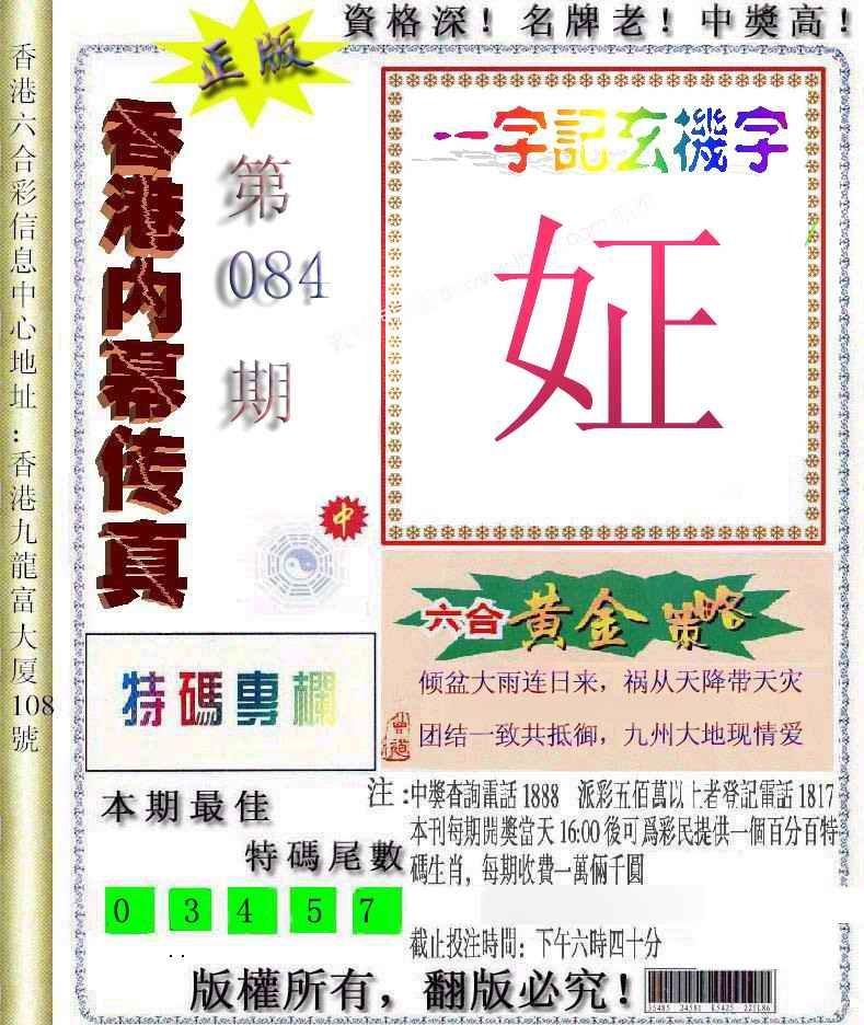 084期香港内幕传真