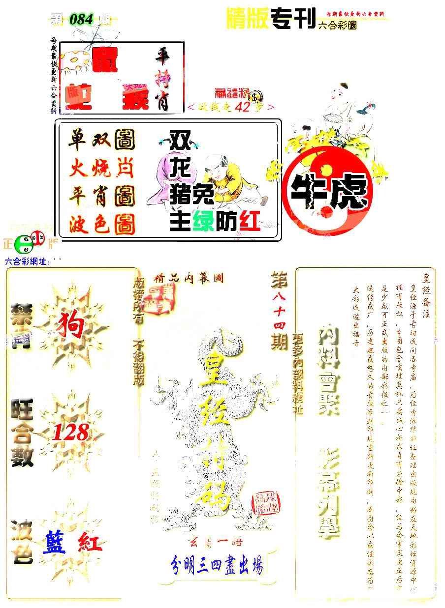 084期精版专刊