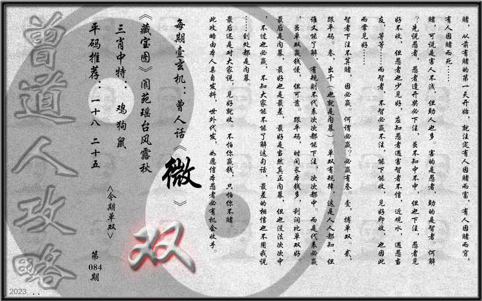 084期曾道人攻略(最老版)