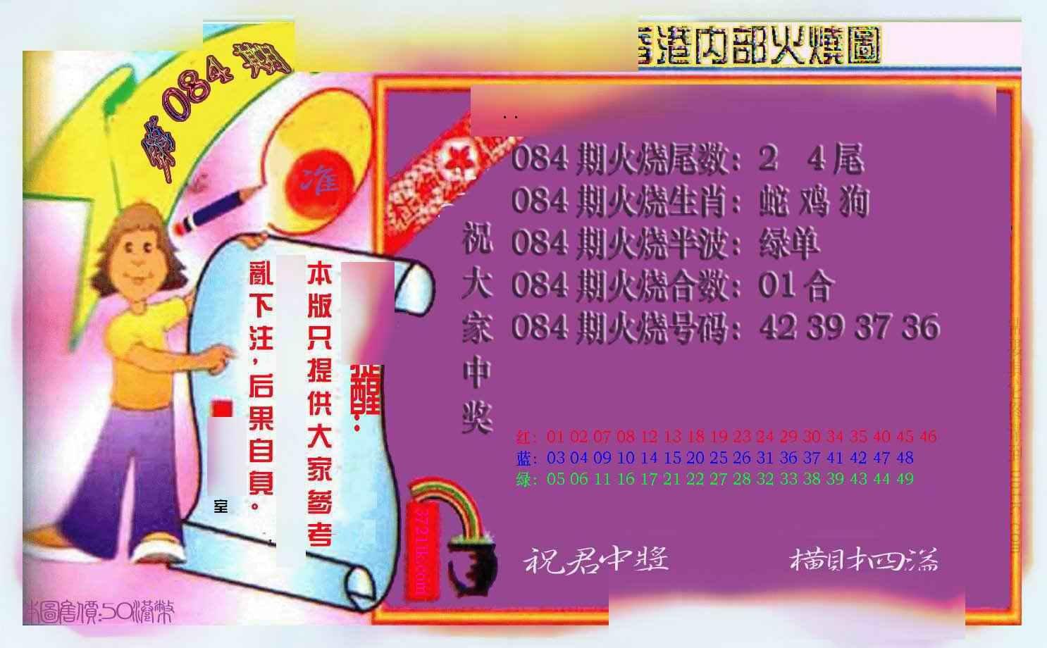 084期火烧图(新)