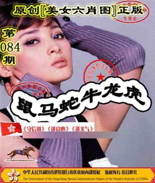 084期另版美女六肖图