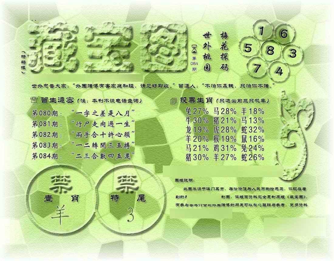 084期假老藏宝图