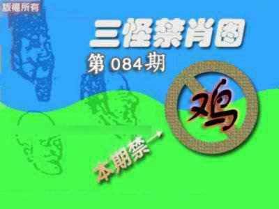 084期禁肖图《另版》