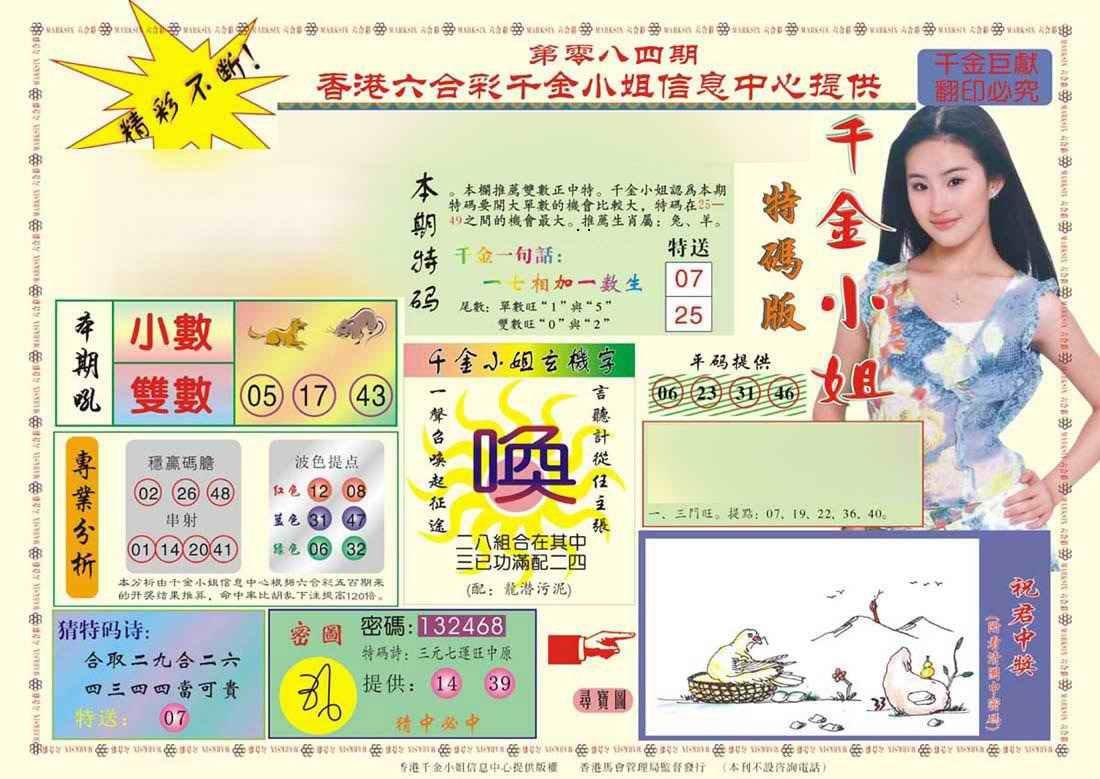 084期(新版)千金小姐A