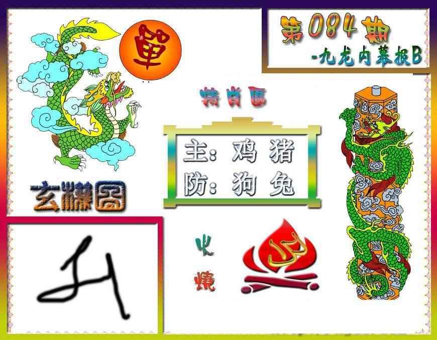 084期九龙内幕特肖图B