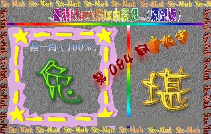 084期赛马会内幕报(原创版)