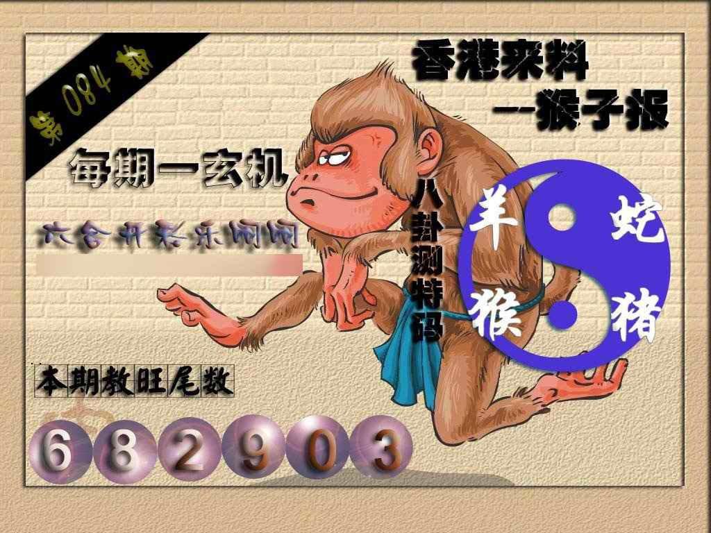 084期(香港来料)猴报