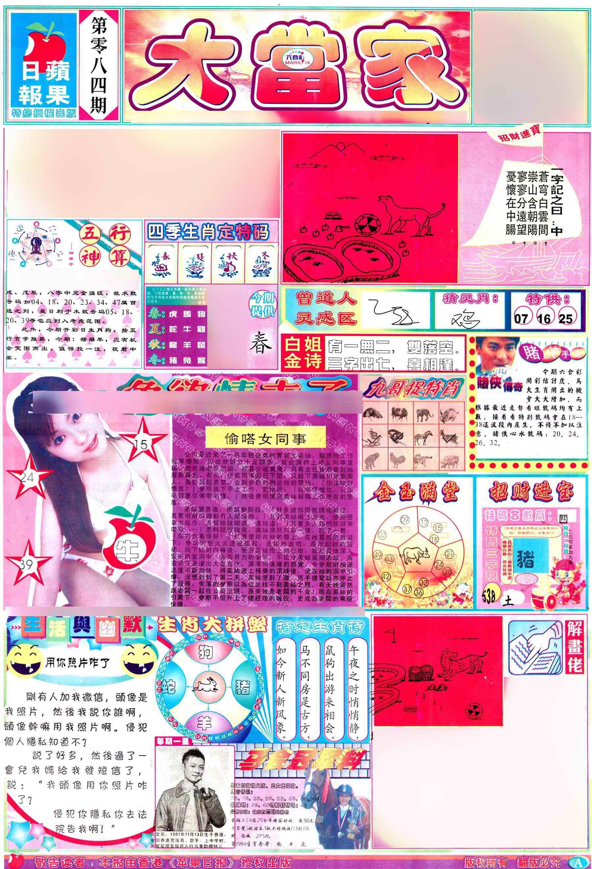 084期彩卷后庄A(保证香港版)